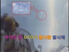 전투기 추격전 중에 UFO 발사한 정체모를 발사체 UFO launched missiles during fighter chases - YouTube