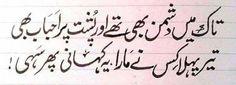 Urdu sad and ghamgeen poetry Bewafa urdu sad shero shayari.Urdu Sad Poetry & Romantic 2019 [ Tak mein dushman bhe the ]. Urdu love poetry and sad wiki Urdu Quotes, Poetry Quotes, Quotations, Me Quotes, Qoutes, Urdu Poetry Romantic, Love Poetry Urdu, Poetry Text, Poetry Famous