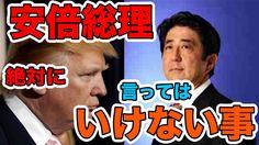 安倍総理が「トランプ会談」で絶対に言ってはいけない3つのこと【ワイネタDX】