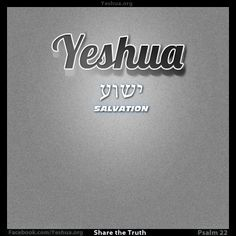 Yeshua is Salvation