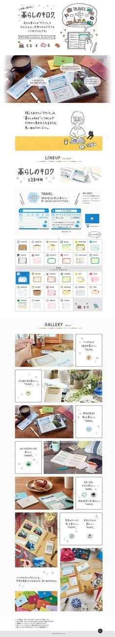 手帳に貼れる「暮らしのキロク」【日用雑貨関連】のLPデザイン。WEBデザイナーさん必見!ランディングページのデザイン参考に(かわいい系)
