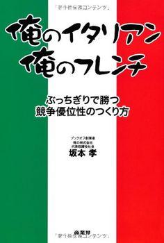 俺のイタリアン、俺のフレンチ―ぶっちぎりで勝つ競争優位性のつくり方   坂本 孝 http://www.amazon.co.jp/dp/4785504544/ref=cm_sw_r_pi_dp_uTexvb0NV5NHR