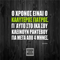 Funny Greek Quotes, Sarcastic Quotes, Funny Quotes, Favorite Quotes, Best Quotes, Clever Quotes, Funny Times, Thinking Quotes, Great Words
