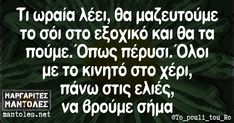 Best Quotes, Funny Quotes, Free Therapy, Bright Side Of Life, Greek Quotes, Laugh Out Loud, Lol, Humor, Sayings
