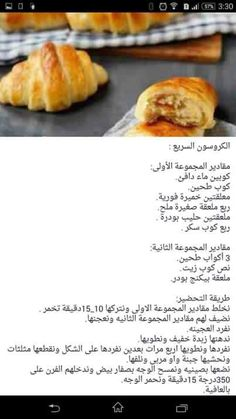 الكرواسون السريع Croissant, Hamburger, Bread, Food, Cooking Food, Recipes, Crescent Roll, Eten, Hamburgers