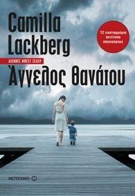 Άγγελος Θανάτου, συγγραφέας: Camilla Lackberg