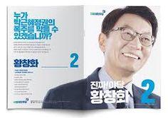 선거 홍보물에 대한 이미지 검색결과