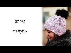 Схема вязания шапки http://efimchenko.com/shapka-spitsami/ How to Knit a Cable Hat. Друзья, приветствую вас на канале о вязании и сегодня я предлагаю связат...