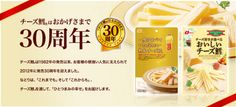 30 Years of Natori Cheese Tara