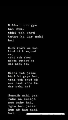 Shyari Quotes, Snap Quotes, Hurt Quotes, Words Quotes, Poetry Quotes, Urdu Poetry, Life Quotes, Mixed Feelings Quotes, Good Thoughts Quotes