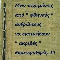 Greek Quotes, Wise Quotes, Qoutes, Inspirational Quotes, Unique Words, English Quotes, Lyrics, Wisdom, Thoughts