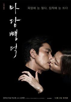 마담뺑덕 #korea #movie