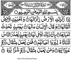 Surah Mulk ( Surah Al Mulk ) online to listen and read. Surah Mulk (Surah Al Mulk ) is Surah of the Holy Quran which has verses. It's a Makki Surah which means it's was revealed on the Holy Prophet Muhammad (PBUH) in Makka. Pray Quotes, Quran Quotes Love, Islamic Love Quotes, Islamic Inspirational Quotes, Tilawat E Quran, Quran Surah, Holy Quran, Islamic Phrases, Islamic Messages