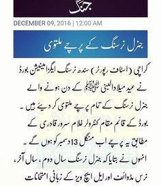 #Sindh #Nurses #Exams
