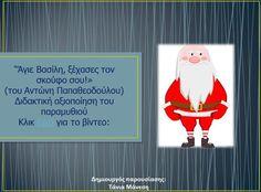 Xmas, Christmas, Blog, Navidad, Navidad, Blogging, Noel, Noel, Natal