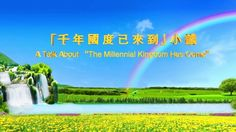 "【Almighty God】【Eastern Lightning】【The Church of Almighty God】Almighty God's Utterance ""A Talk About 'The 'Millennial Kingdom Has Come""_C"