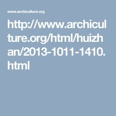 http://www.archiculture.org/html/huizhan/2013-1011-1410.html