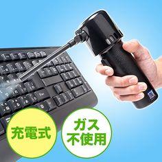 電動エアダスター(充電式・ガス不使用・逆さ使用対応・PC掃除)