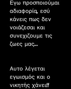 #greekquotes #quotes #lovequotes #greekpost #greekposts #instapost #instaposts #instaquote #instaquotes #words #wordsilove #wordsgram… Sis Loves, Insta Posts, Greek Quotes, Wise Words, First Love, Love Quotes, My Life, Cards Against Humanity, Wisdom