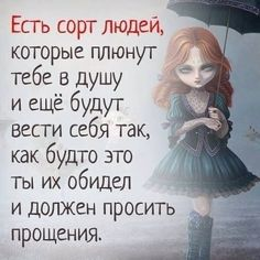Simple Words, Cool Words, Wise Words, Mood Quotes, Life Quotes, Russian Quotes, Motivational Quotes, Inspirational Quotes, Small Quotes