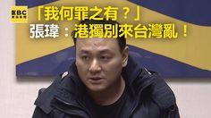 #右編:究竟有無做出不該做的事? #請分享:給關注新聞時事的朋友  記者:唐忠漢 蕭化明 桃園報導 #香港 #白狼