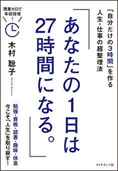 あなたの1日は27時間になる。――「自分だけの3時間」を作る人生・仕事の超整理法   木村 聡子 http://www.amazon.co.jp/dp/4478064776/ref=cm_sw_r_pi_dp_EHpPwb19CN2H9