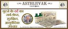 Asthi Jivak :- ASTHI JIVAK is a ayurvedic product for relieving various types of Knee pain from human body. Asthi Jivak oil & paste is a 100% Effective and herbal product. More Information and Buy Now Asthi Jivak Oil & Paste visit now www.asthijivak.com  & Call Now  +91 922-915-3060 +91 922-910-0256.