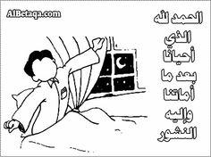 سلسة التلوين للطفل المسلم Ramadan Activities, Activities For Kids, Learning To Write, Kids Learning, Colouring Pages, Coloring Books, Islam For Kids, Islamic Studies, Islamic Teachings