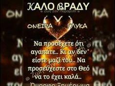 Good Night, Spirituality, Smile, Nighty Night, Spiritual, Good Night Wishes, Laughing