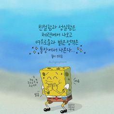 ㅋㅋㅋㅋㅋㅋㅋ밝고 여유롭고싶닼ㅋㅋㅋ 글출 Korean Text, Korean Quotes, Learn Korean, Korean Language, Famous Quotes, Bart Simpson, Cool Words, Storytelling, Learning