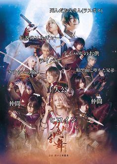 【刀剣乱舞】舞台『刀剣乱舞』再演 刀剣男士12振りのキービジュアルを見て思った事