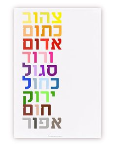 Now available in #Hebrew - Colors in #Hebrew Poster Tsva'im Large 20 X by gracehesterdesigns, $40.00