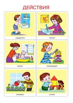 Стена Toddler Learning Activities, Language Activities, Educational Activities, How To Speak Russian, Learn Russian, Russian Lessons, Russian Language Learning, Action Verbs, Free To Use Images