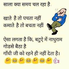 Fun Unlimited Latest Funny Jokes, Funny Jokes In Hindi, Funny School Jokes, Some Funny Jokes, Hindi Quotes Images, Jokes Images, Funny Images, Hd Images, Funny Pictures