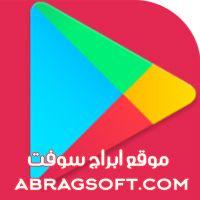 تحميل متجر جوجل بلاي Google Play للموبايل رابط مباشر Abragsoft Android Apps App Google Play