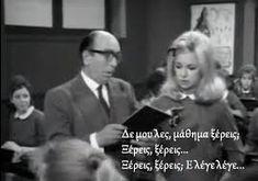 Αποτέλεσμα εικόνας για ατακες απο ελληνικες ταινιες με λογια Funny Greek, Cinema, Dogs, Movies, Movie Posters, Animals, Photos, Animales, Pictures