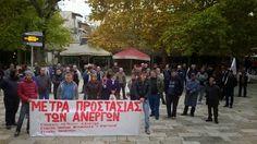 Με πορεία στους κεντρικούς δρόμους της Θήβας ολοκληρώθηκε η απεργιακή συγκέντρωση του Π.Α.ΜΕ. Διαβάστε περισσότερα » http://thivarealnews.blogspot.com/2014/11/blog-post_931.html