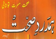 Hamdard Sehat May 2015Hamdard Sehat Urdu Magazine for May 2015, read online or download free a magazine in Urdu for your health and beauty of your body and soul. New Information about your health and energy, Sleeping time, Increase your knowledge efficiency, Smoking is Injuries for Health, Why we need to eat Tomatoes, Sound of Pain, Matinee Tea and a Samosa, Rules for remaining Healthy, Introduction of new books and much more,