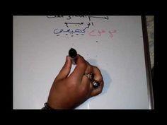 كهيعص الشيخ تاج الدين المغربي - YouTube Arabic Proverb, Islamic Quotes, Proverbs, Sayings, Videos, Lyrics, Quotations, Idioms, Idioms
