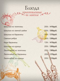 """Меню — Ресторан грузинской кухни """"Манави"""" в Калининграде и Зеленоградске"""