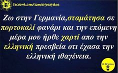 Funny Quotes, Funny Memes, Jokes, Funny Greek, Greek Quotes, Haha, Sayings, Greeks, Yolo