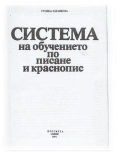 Начален учител: проф. Стойка Здравкова - Система на обучението по писане и краснопис