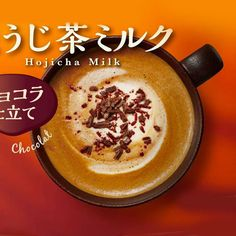 KATAOKA Tsujiri Hojicha Milk Chocolate 180g - Made in Japan - TAKASKI.COM Japanese Chocolate, Uji Matcha, Japan Country, Matcha Green Tea, Good Food, Archive, Milk, Sweets, Recipes