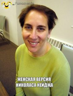dont worry be happy - We found #Nicolas Cage in the Russia . #woman #twins #world #coincident #similarity #relationship - Funomenia