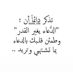 لا يرد القضاء إلا الدعاء ❤ Allah Quotes, Bae Quotes, Words Quotes, Sayings, Sweet Words, Love Words, Beautiful Words, Arabic Love Quotes, Arabic Words
