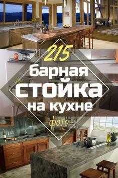 Дизайн Кухни с Барной Стойкой: (220+ Фото) Эффектных Интерьеров Tiny House, Loft, Kitchen, Design, Home Decor, Environment, Lofts, Cuisine, Kitchens