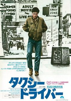 Japanese movie poster for Taxi Driver - Martin Scorsese. Won the Palme d'Or at Cannes 1976 Cybill Shepherd, Jodie Foster, Martin Scorsese, Taxi Driver, Chauffeur De Taxi, Cinema Posters, Movie Posters, Japanese Poster, Cinemagraph