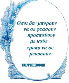 Best Quotes, Love Quotes, Inspirational Quotes, Productivity Quotes, Greek Quotes, English Quotes, Poetry Quotes, True Words, Life Images