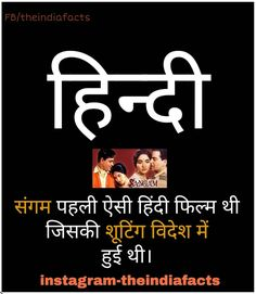 Real Facts, Crazy Facts, Weird Facts, Fun Facts, What The Fact, Gk Questions, India Facts, Knowledge Quotes, Hindi Movies