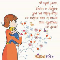 My Little Girl, My Girl, Greek Quotes, Happy Kids, My Boys, Winnie The Pooh, Poems, Let It Be, Comics